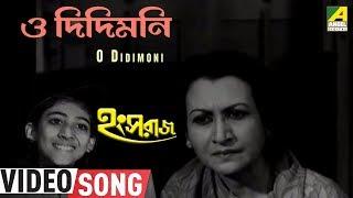 Bengali film song O Didimoni Gaaner Rani... from the movie Hangsraj