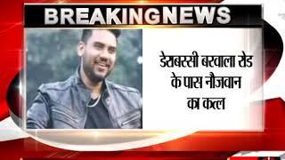 punjabi singer love virk murder dera bassi barwala road