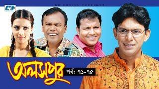Aloshpur | Episode 71-75 | Chanchal Chowdhury | Bidya Sinha Mim | A Kha Ma Hasan