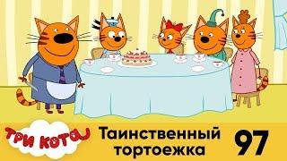 Три кота | Серия 97 | Таинственный тортоежка