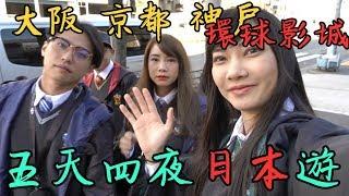 Sandy - 日本大阪自助京阪神+環球影城五天四夜Vlog