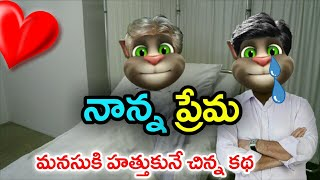 Father Love | Father's day special talking tom video | Telugu Comedy King
