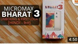 micromax bharat 3 unboxing