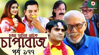 বাংলা কমেডি নাটক - Chapabaj | EP - 177 | ATM Samsuzzaman, Hasan Jahangir, Joy, Eshana, Any