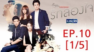 Club Friday To Be Continued ตอนรักลองใจ EP.10 [1/5]