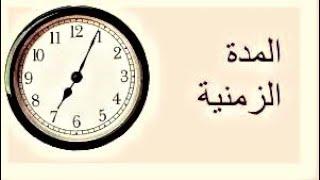 مدة الاقامة بعد الدعامة و كيفية المتابعة.   الضعف الجنسى مع ا.د. محمد عبدالشافى