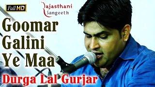Durga Lal Gurjar    ( गूमर गलिनि  ये  माँ)Goomar Galini Ye Maa    Latest Rajasthani Bhajan Live HD