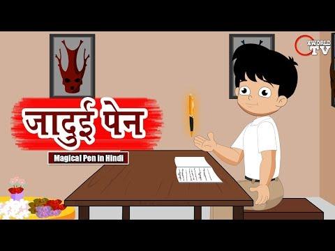 Xxx Mp4 जादुई पेन Kworld TV Magical Pen Hindi Kahaniya For Kids Stories For Kids Moral Stories 3gp Sex
