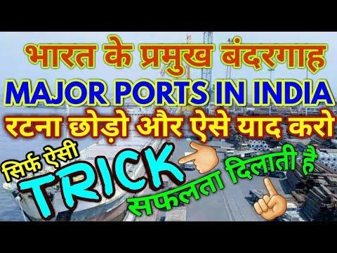 Xxx Mp4 GK TRICK भारत के प्रमुख बंदरगाह व उनकी विशेषता याद करने की ट्रिक Location Of Famous Ports Of India 3gp Sex