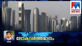 Lokavarthamanam: Qatar-Gulf crisis  | Manorama News