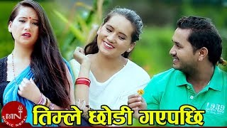 New Lok Dohari Song 2072 Timile Chhodi Gaye by Shakti Chand & Tika Pun HD
