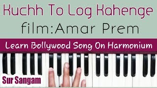 kuch to log kahenge Logon Ka Kam Hai Kehna | Sur Sangam Harmonium | Amar Prem | Kishore Kumar songs