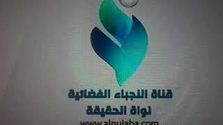 Al Noujaba     on     Azer Space 1\Africa Sat -1A  46° East