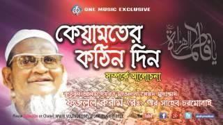 Keyamoter Kothin Din । Maulana Fazlul karim Rah. । Chormonai WAZ