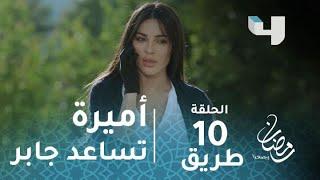 مسلسل طريق - الحلقة 10 - أميرة تساعد جابر على طريقتها #رمضان_يجمعنا