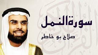 القرآن الكريم بصوت الشيخ صلاح بوخاطر لسورة النمل