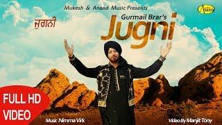 Gurmail Brar ll Jugni ll Anand Music ll New Punjabi Song 2017