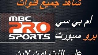 كيف تشاهد البث المباشر لقنوات الرياضية  (mbc pro sports- ام بي سي برو سبورت) على النت اون لاين مجانا