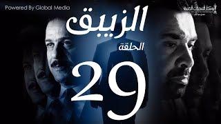 مسلسل الزيبق HD الحلقة 29- كريم عبدالعزيز وشريف منير  EL Zebaq Episode  29