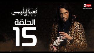 مسلسل لعبة إبليس | La3bet Abliis Series - مسلسل لعبة ابليس– الحلقة الخامسة عشر | Devil Game - Ep15