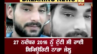 Nabha+Jail+Break%3A+Another+gangster+Sukhchain+Singh+arrested