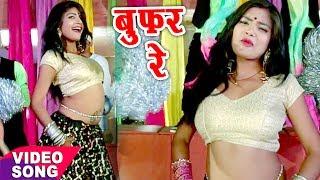 VIDEO SONG BHOJPURI 2017 - बुफर रे - Dilbar Jani - Kamlesh Kaushal - Bhojpuri Hit Songs 2017