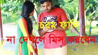 Bangla Funny video | bangla new fun | bangladeshi Prank -  Bangla Fun Ep-1 | Bangla Prank Tv