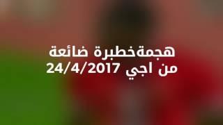 هجمة خطيرة ضائعة من جونيور اجاي امام طنطا 24/4/2017