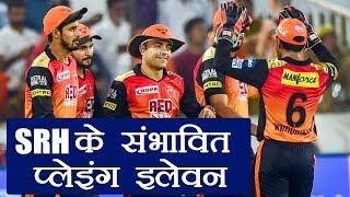 IPL 2018, SRH vs CSK : Shikhar Dhawan, Kane Williamson, Sunrisers Hyderabad Predicted XI | वनइंडिया