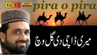 New Naat 2017 || Peera O Pera Meri Dachi  by Qari Shahid Mahmood Qadri 2016
