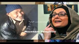 Mozahem telephoni Afghani Hazaragi  مزاحم تلفنی افغانی هزارگی