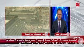 """خاص لـ """"يحدث في مصر"""".. المتحدث باسم وزارة """"الري"""" يكشف كواليس تعثر مناقشات سد النهضة"""