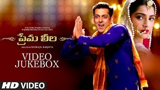 Prema Leela Video Jukebox || PRDP Telugu Songs || Salman Khan, Sonam Kapoor || Telugu Songs