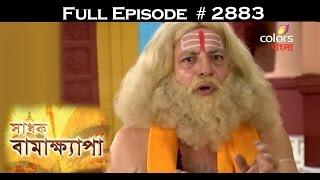 Sadhok Bamakhyapa - 10th May 2016 - সাধক বামাখ্যাপা - Full Episode
