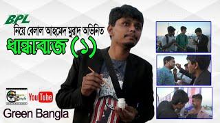 dhandabaj-1। ধান্ধাবাজ-১।Bpl17। Belal Ahmed Murad।Sylheti Natok