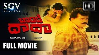 Lakshmi Superhit Movie | Bombay Daada Kannada Full Movie | Kannada Movies |   Tiger Prabhakar