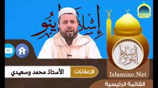 غزوة بدر الكبرى | الأستاذ محمد وسعيدي