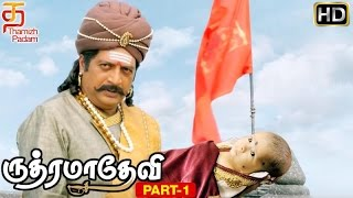 Rudhramadevi Tamil Movie | Part 1 | Prakash Raj declares princess as Rudhradevan | Suman | Ilayaraja