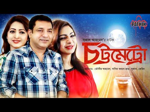 Xxx Mp4 Chotto Mettro চট্টমেট্রো Towkir Ahmed Sadia Jahan Prova Sujana Jerin Khan Bangla Natok 3gp Sex
