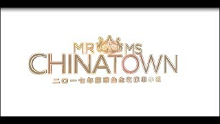 [Part 1] Mr. and Ms. Chinatown Philippines 2017