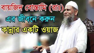 Bangla Waz 2017 Maulana Aman Ullah Siddiki Islamic Waz 2017