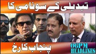 SONAMI in Punjab - News Headlines | 06:00 PM | 19 Apr 2019 | Lahore Rang