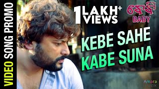 Kebe Sahe Kabe Suna | Video Song Promo | Baby Odia Movie | Anubhav Mohanty, Preeti, Poulomi, Jhilik