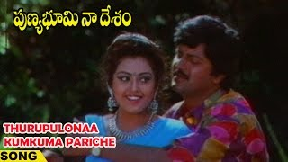 Thurupulona Video Song Punya Bhoomi Naa Desam Telugu Movie Mohan Babu Sarojinii Pictures