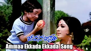 Jeevana Jyothi Songs - Ammaa Ekkada Ekkada - Shobhan Babu, Vanisree - Ganesh Videos