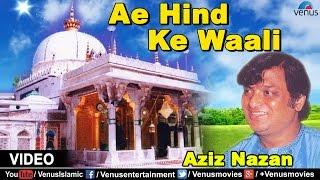 Aziz Nazan - Ae Hind Ke Waali Full Video Song | Qawwali |