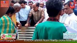 বানিয়াচঙ্গে জাতীয় শিক্ষা সপ্তাহে এমপি মজিদ খান Baniachong 71Bangla TV