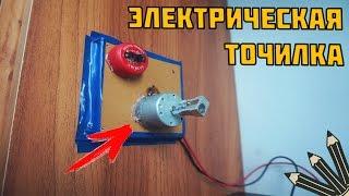 Электрическая точилка своими руками