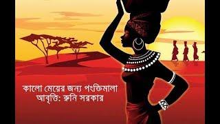 কালো মেয়ের জন্য পংক্তিমালা - আবৃত্তি: রুনি সরকার