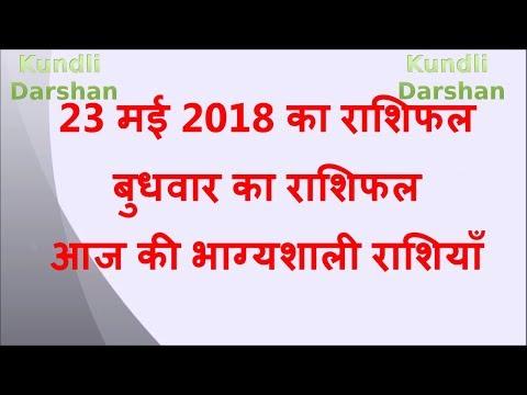 23 May 2018 Rashifal | Aaj Ka Rashifal | आज का राशिफल |आज की भाग्यशाली राशियाँ | 23 मई 2018 राशिफल